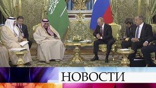 ВКремле проходят переговоры президента России икороля Саудовской Аравии.