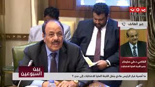 ما أهمية قرار الرئيس هادي بنقل اللجنة العليا للانتخابات إلى عدن ؟ | بين اسبوعين
