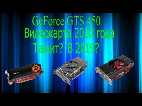 Тестирование Geforce GTS 450 в 2019 году. Тащит? Или нет?