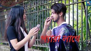 Download Video Pera Lage | হাসনাইন & Priyam | Suzon আহমেদ | নিউ বাংলা গানের 2019 MP3 3GP MP4