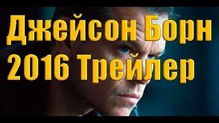 Джейсон Борн 2016 трейлер 1080p