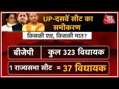 UP In The Spotlight This Rajya Sabha Elections