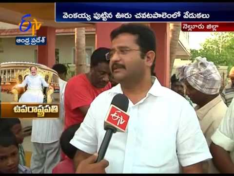 Venkaiah Naidu elected Vice President | Chavatapalem Villagers Face To Face Interview