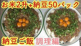 デカ盛り #納豆ご飯 #はらぺこツインズ 今回は納豆ご飯の準備!! 調理...