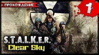 S.T.A.L.K.E.R. Clear Sky прохождение часть 1