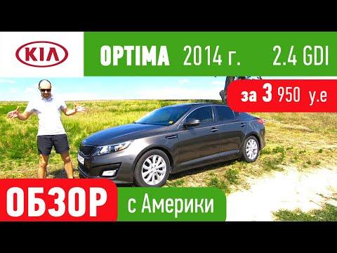 KIA Optima 2.4,  Плюсы и МИНУСЫ. Покупать или нет ?