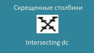 Скрещенные столбики - Intersecting dc(Скрещенные столбики - Intersecting dc Скрещенные столбики вязать не сложно, однако, у новичков в вязании крючком..., 2015-06-14T13:43:25.000Z)