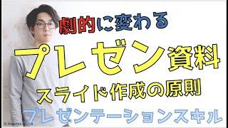プレゼンテーションスキル 〜資料作成力〜【10分で学ぶビジネススキル】