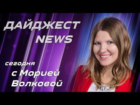 Digest News: Санкции США против России. Детское пособие на экспорт в Германии