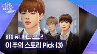 [BTS Universe Story] 이 주의 스토리 Pick (3)
