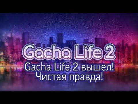 GACHA LIFE 2 вышла! Новости Gacha Life 2