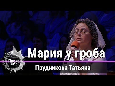 """Прудникова Татьяна - стихотворение """"Мария у гроба"""" Церковь Суламита"""