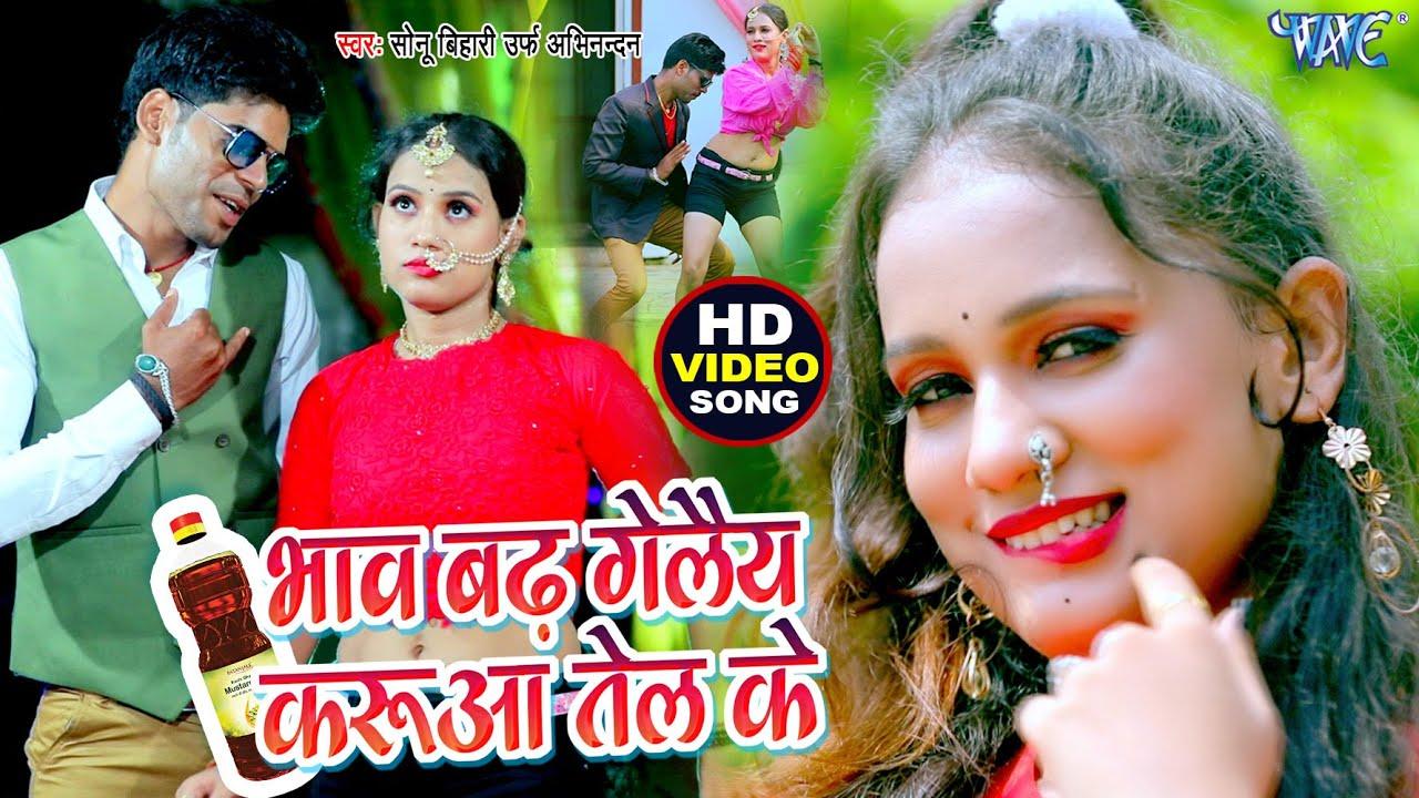 भाव बढ़ गेलैय कड़ुआ तेल के - Sonu Bihari Urf Abhinandan ने गाया सबसे हिट मगही गीत - Bhojpuri Song 2021