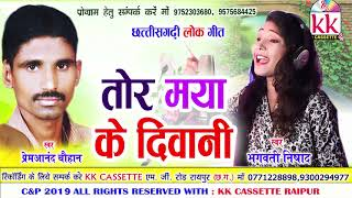 Premanand Chauhan | Bhagwati Nishad | Cg Song | Tor Maya Ke Diwni | Chhatttisgarhi Geet | Video 2019