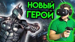 Batman: Arkham VR | Новый герой | HTC Vive VR