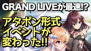 実況【デレステ】GRAND LIVEでアタポン形式イベントの走り方が変わった!?「バベル」開催!【イベント】