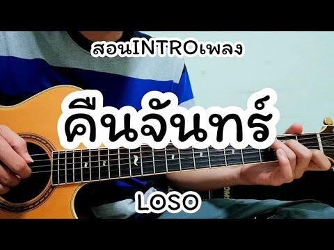 คืนจันทร์ - LOSO สอน INTRO เล่นง่ายสไตล์โปร่ง