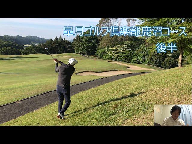 【皐月ゴルフ倶楽部鹿沼コース】後半南コース