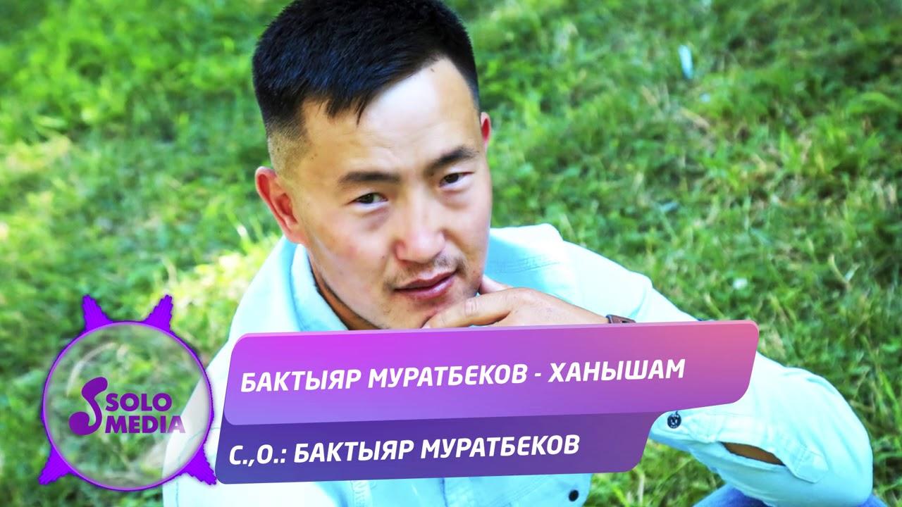Бактыяр Муратбеков - Ханышам / Жаны ыр 2020
