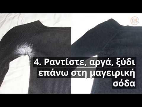 4138d17584 Έξυπνα tips για να φύγει ο λεκές από αποσμητικό στα ρούχα