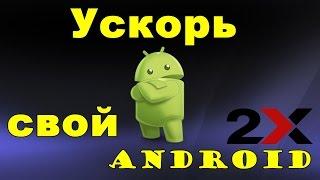 Как можно #ускорить свой #Андроид. Андроид работает быстрее раза в 3