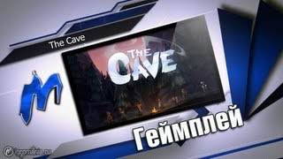 ▶ The Cave - Начало игры