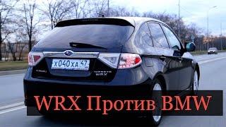 Subaru Impreza Wrx против BMW 3
