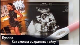 """""""Многие скрывают беременность"""": Бузова огорошила откровением"""
