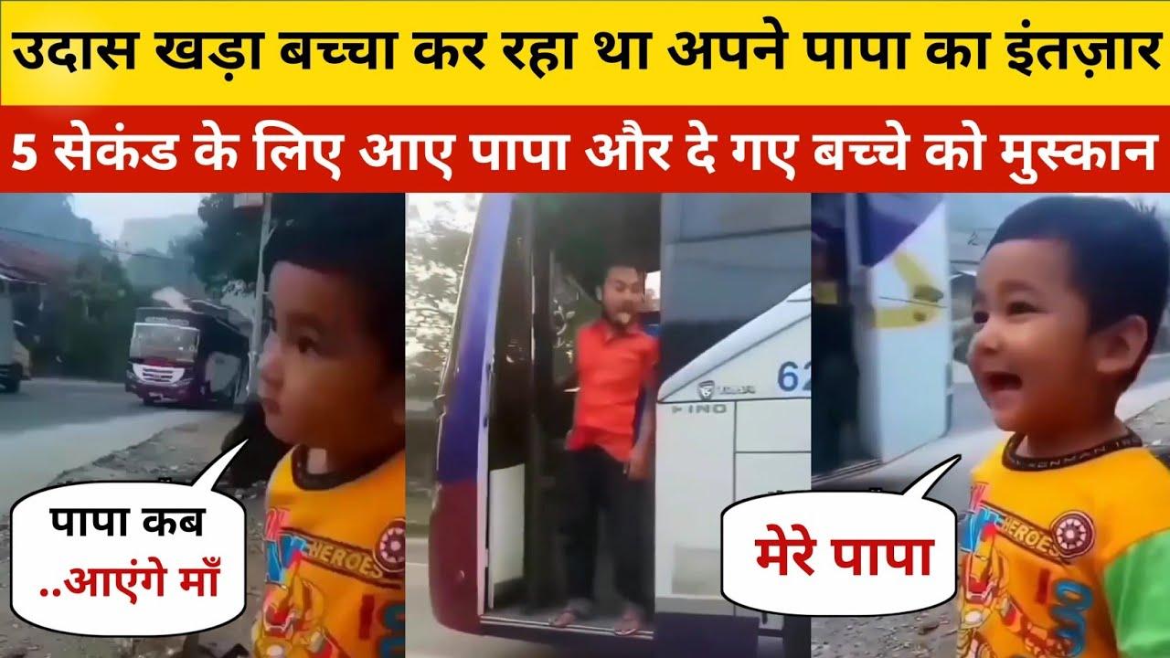उदास खड़ा बच्चा कर रहा था पिता का इंतज़ार, 5 सेकंड के लिए आए पापा और दे गए मुस्कान || Viral Video
