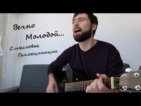 Песня Смысловых Галлюцинаций — Вечно Молодой | Русские рок песни под гитару | (cover By G.Andrianov)