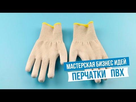 Производство перчаток с ПВХ покрытием. Бизнес идея
