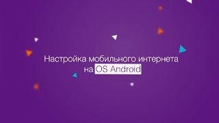 Налаштування мобільного інтернету Win mobile на OS Android