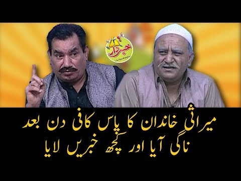 Merasi Khandan Kay Pass Baray Din Bad Nagi Aya – Khabardar with Aftab Iqbal