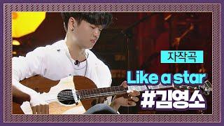 영화 <너의 이름은> 영감받은 김영소 자작곡 ′Like a Star′♪ #프로듀서오디션  슈퍼밴드 (SuperBand) 1회