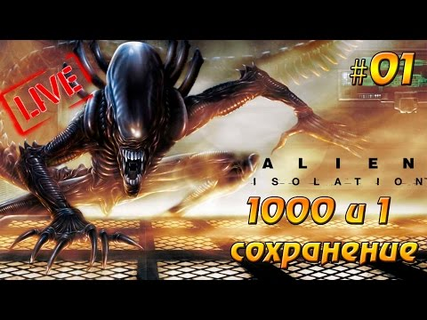 [ LIVE ] Alien: Isolation #01 -  1000 и 1 сохранение
