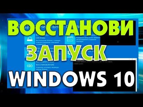 Как восстановить загрузчик Windows 10 из командной строки