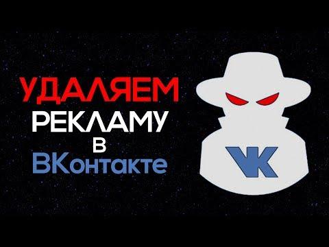УДАЛЯЕМ ВСЮ РЕКЛАМУ В ОФИЦИАЛЬНОМ ПРИЛОЖЕНИИ ВКонтакте на Android!😱