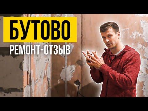 Отзыв о Форс Монтаж Ремонт квартиры в Бутово