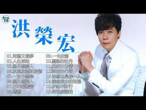洪榮宏熱門歌曲排行- KKBOX || 點播二姐洪榮宏經典台語歌曲#台語歌 || 洪榮宏最出名的歌  || Best Of 洪榮宏