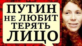 Юлия Латынина, Жуткая подстава Путину!