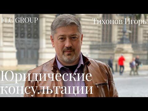 ЮРИДИЧЕСКАЯ КОНСУЛЬТАЦИЯ/ДОГОВОР ДАРЕНИЯ/FLC GROUP/ ТИХОНОВ ИГОРЬ