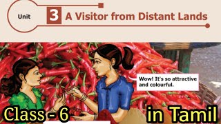 A visitor from distant lands in Tamil | class 6 | Unit 3 | #Antonyvincent