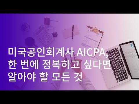 미국공인회계사 AICPA | AICPA를 고민한다면 알아야하는 시험에 관한 모든 것 | 추천 세미나 보기