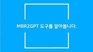 [윈도우10]데이터 손실없이 GPT변환하기(MBR2GPT)