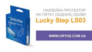 Наклейка протектор на пятку обуви Lucky Step LS16 | ORTOS(, 2015-04-07T17:34:59.000Z)