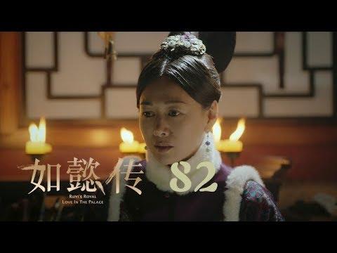 如懿傳 82 | Ruyi's Royal Love In The Palace 82(周迅、霍建華、張鈞甯、董潔等主演)