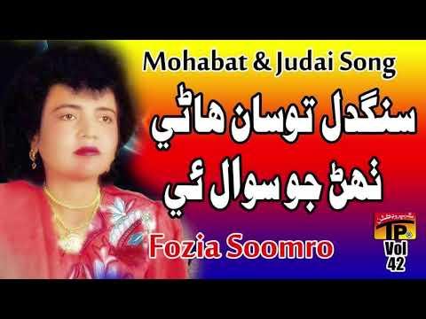 Sangdil Tosan Haan Tehin Jo - Fozia Soomro - Sindhi Hits Old Song - Tp Sindhi thumbnail