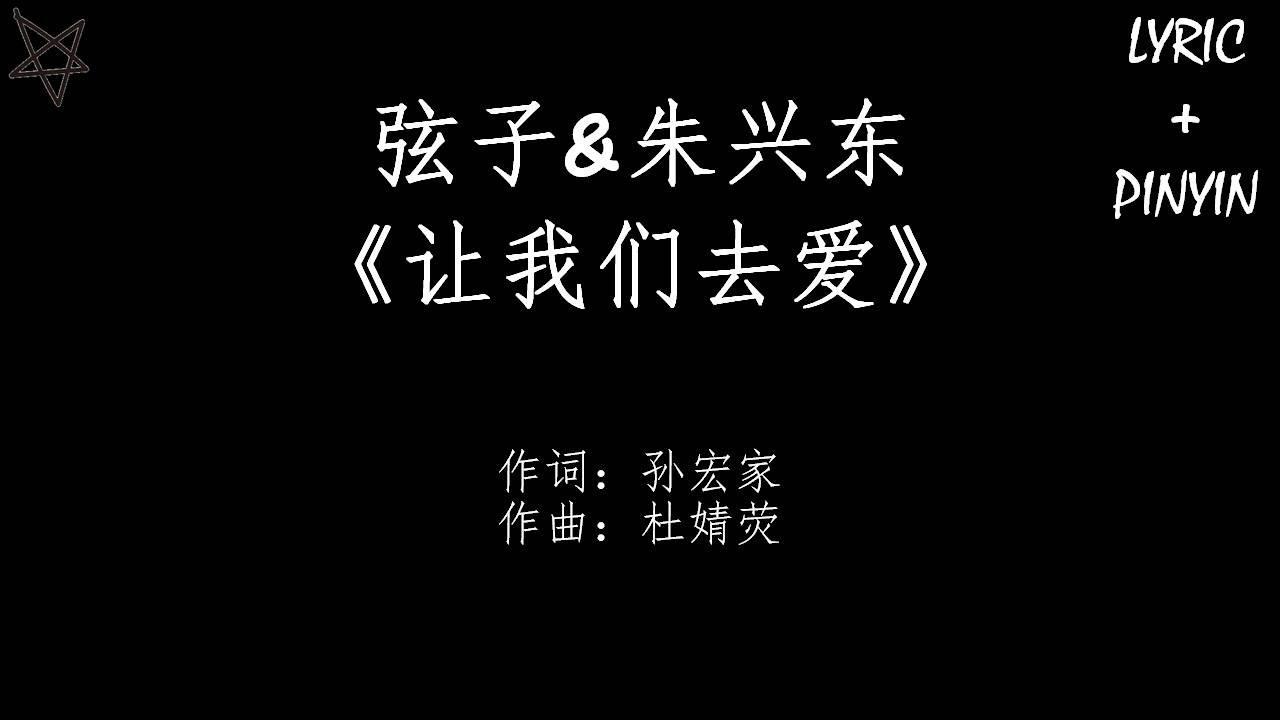 弦子&朱興東-讓我們去愛 [拼音+歌詞PinYin+Lyrics] 電視劇《只為遇見你》(Nice To Meet You) 片尾曲 - YouTube