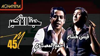 قيس هشام وأحمد المصلاوي - حبنا الاكبر / Kais Hisham & Ahmed Al Maslawei - Hobna Alakbar