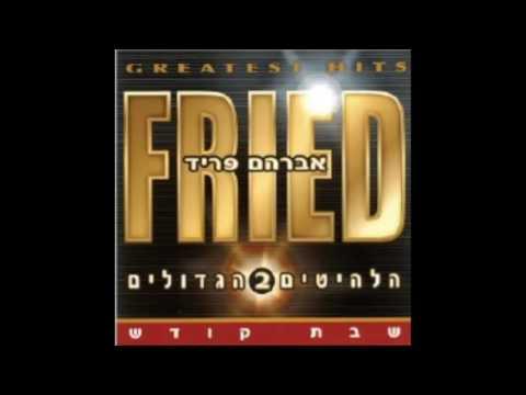 אברהם פריד - הלהיטים הגדולים - רפאני השם  - avraham fried - greatest hits-  refaeni ashem